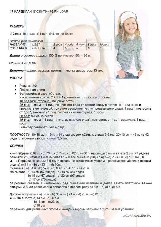 Схема вязания спицами кардигана для девочки 1-2 года 79