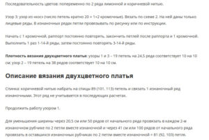 dvuhtvetnoe-platie-foto2