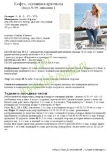 krasivaea-nejnaea-koftocika-foto1