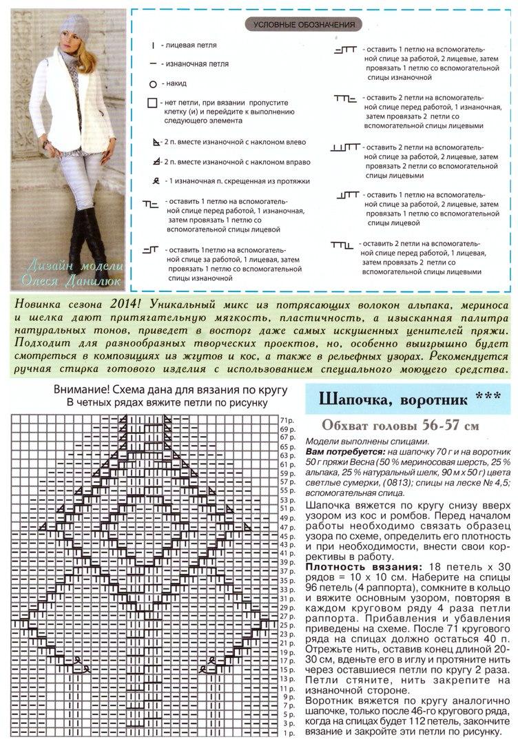 stilinaea-shapka-foto1