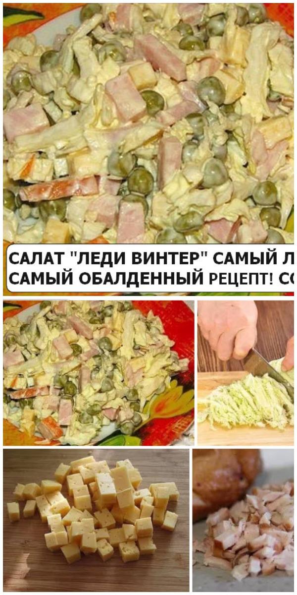 Частый гость на моем столе: салат «ЛЕДИ ВИНТЕР» — вкусный и не дорогой!